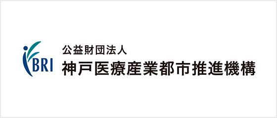公益財団法人 神戸医療産業都市推進機構